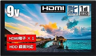 9V型 ポータブル 液晶テレビ フルセグ搭載 HDMI入力 9インチ 車載用バック [録画機能搭載] アンテナケーブル 壁掛け 地デジ ワンセグ ポータブル TV 9 10 【国内メーカー12カ月保証】 o000