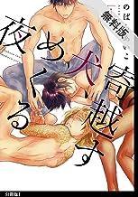 寄越す犬、めくる夜 分冊版(1)【期間限定 無料お試し版】 (onBLUE comics)