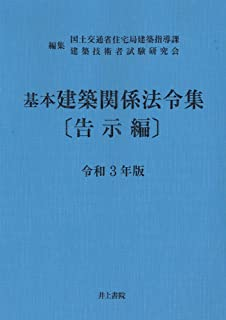 基本建築関係法令集〔告示編〕 令和3年版