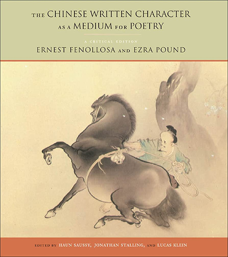 手紙を書くキャベツ壮大The Chinese Written Character as a Medium for Poetry: A Critical Edition (English Edition)