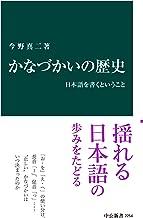 表紙: かなづかいの歴史 日本語を書くということ (中公新書)   今野真二