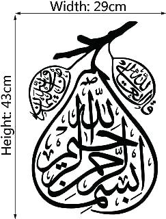 U-Shark DIY Removable Islamic Muslim Culture Surah Arabic Bismillah Allah Vinyl Wall Stickers/Decals Quran Quotes Calligraphy as Home Mural Art Decorator 336(29x43cm)