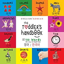 The Toddler's Handbook: Bilingual (English / Korean) (영어 / 한국어) Numbers, Colors, Shapes, Sizes, ABC Animals, Opposites, and Sounds, with over 100 ... Children's Learning Books (Korean Edition)