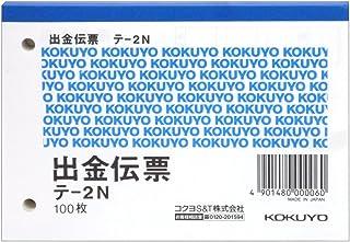 コクヨ 出金伝票 B7ヨコ型 白上質紙 100枚入り テ-2N