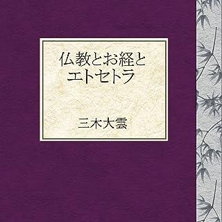仏教とお経とエトセトラ