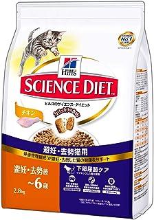 ヒルズのサイエンス・ダイエット キャットフード 避妊・去勢猫用 避妊・去勢後-6歳 チキン 2.8kg