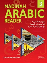 Best madinah arabic reader book 3 Reviews