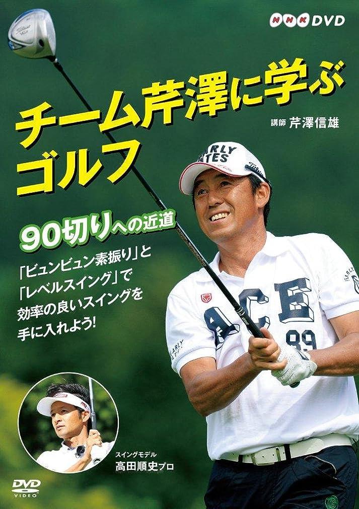 出発かみそり天文学チーム芹澤に学ぶゴルフ ~90切りへの近道~ [DVD]