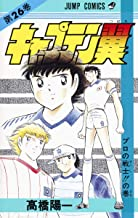 Captain Tsubasa (Vol. 26) (Jump Comics) (1987) ISBN: 4088518764 [Japanese Import]