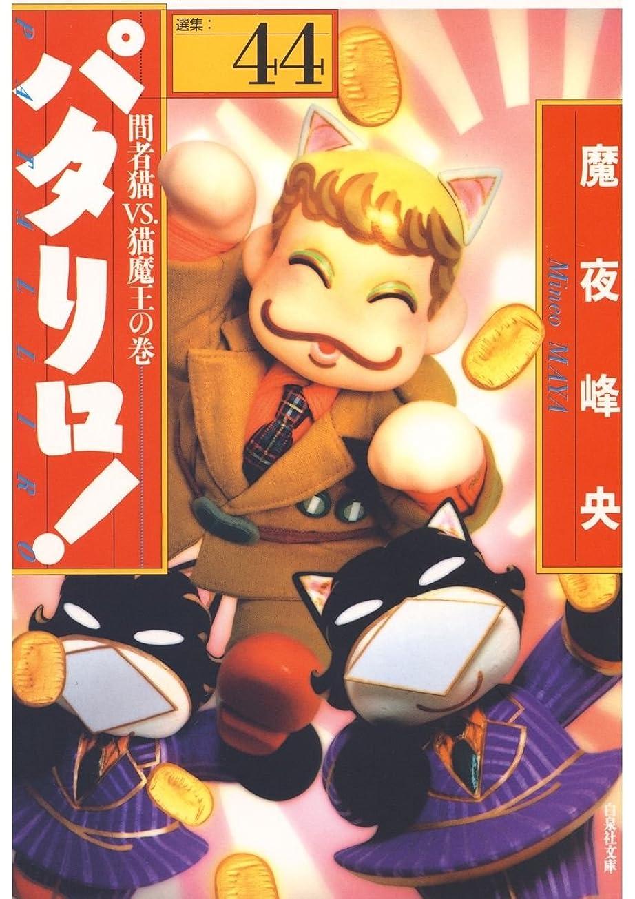 日の出ディーラーマーティフィールディングパタリロ! 44 (白泉社文庫)
