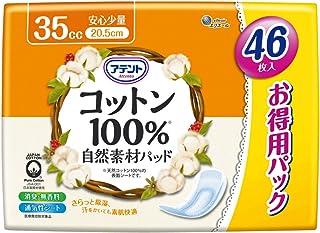 アテント コットン100% 自然素材パッド 女性用 安心少量 35cc 20.5cm 46枚 【大容量】