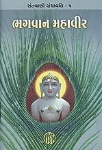 Bhagavan Mahavir (Gujarati Edition)