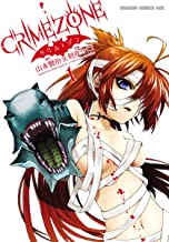 表紙: CRIMEZONE―クリム・ゾン―(1) (ドラゴンコミックスエイジ)   山本 賢治