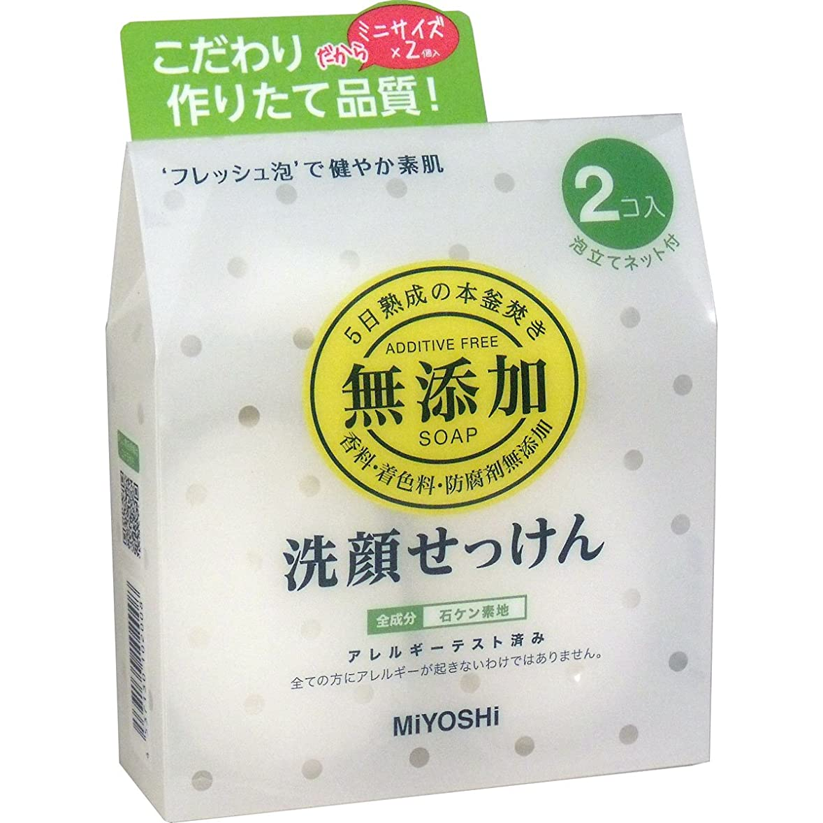 反逆第二に追放するミヨシ石鹸 無添加洗顔せっけん2個入 80g