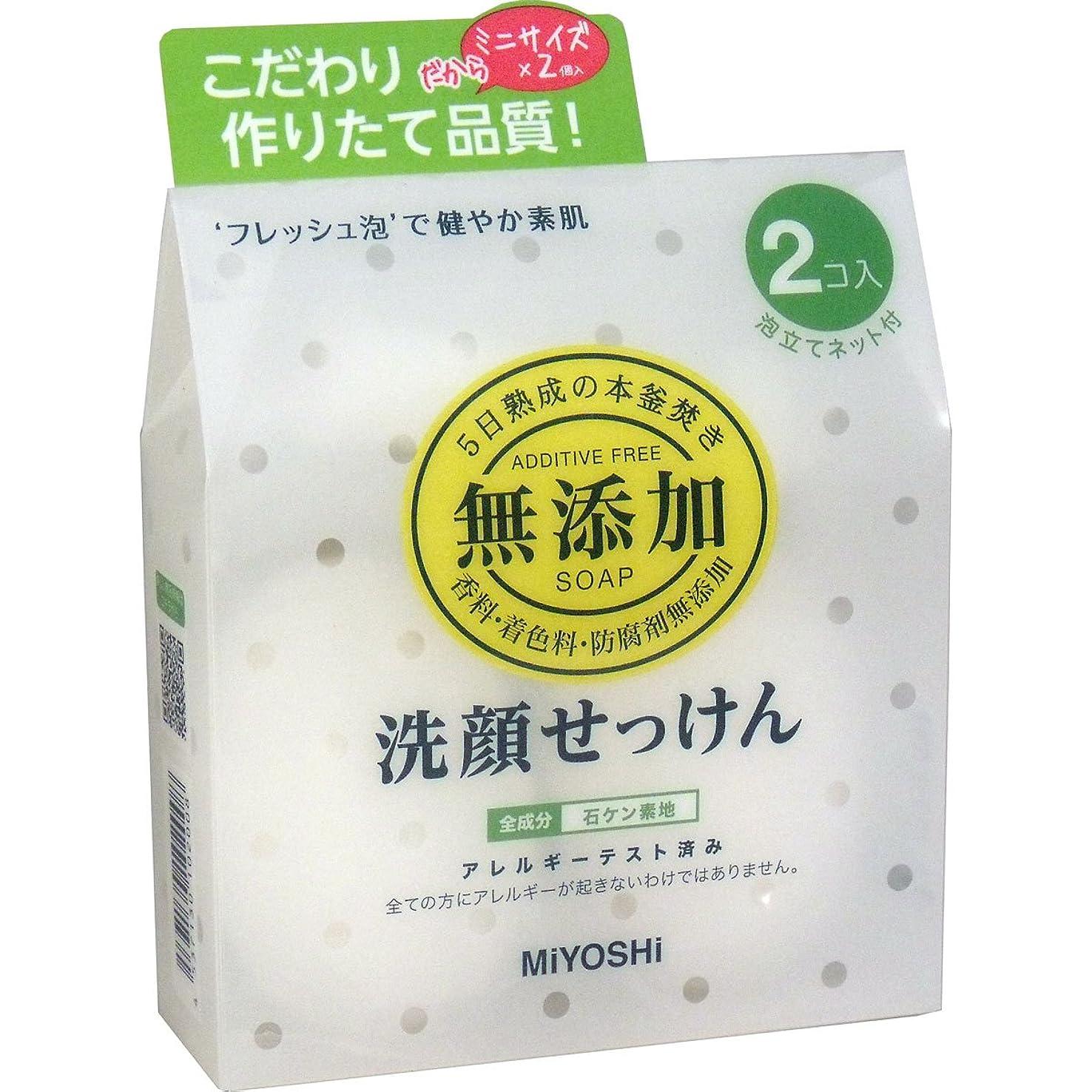 絞るたらい海外【ミヨシ石鹸】無添加 洗顔せっけん 40g×2コ入 ×20個セット