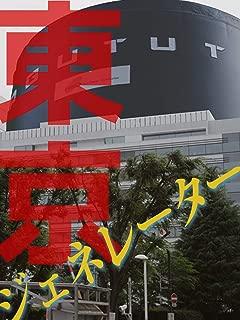 東京ジェネレーター