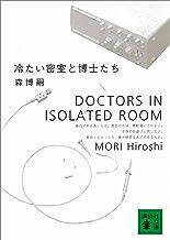 表紙: 冷たい密室と博士たち DOCTORS IN ISOLATED ROOM S&Mシリーズ (講談社文庫) | 森博嗣
