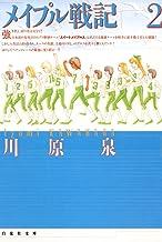 表紙: メイプル戦記 2 (白泉社文庫) | 川原泉