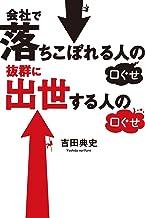 表紙: 会社で落ちこぼれる人の口ぐせ 抜群に出世する人の口ぐせ | 吉田 典史