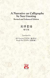 A Narrative on Calligraphy by Sun Guoting - Translated by KS Vincent POON and Kwok Kin POON Revised and Enchanced Edition