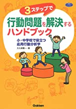 3ステップで行動問題を解決するハンドブック (ヒューマンケアブックス)