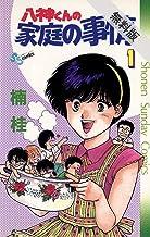 表紙: 八神くんの家庭の事情(1)【期間限定 無料お試し版】 (少年サンデーコミックス) | 楠桂