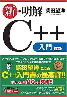 新・明解C++入門編 (明解シリーズ)