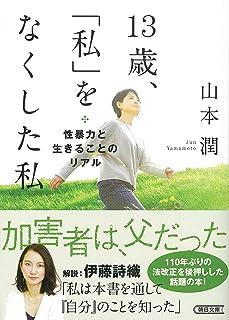 13歳、「私」をなくした私 性暴力と生きることのリアル (朝日文庫)