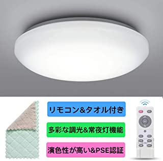 YouKenn シーリングライト LEDライト 33W リモコン付き 13段階調光 ~8畳 常夜灯モード メモリ機能 スリープタイム設定 長寿命 寝室 廊下 玄関天井 照明器具 PSE認証済み 昼光色