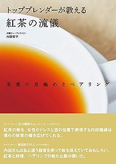 トップブレンダーが教える紅茶の流儀: 茶葉の見極めとペアリング