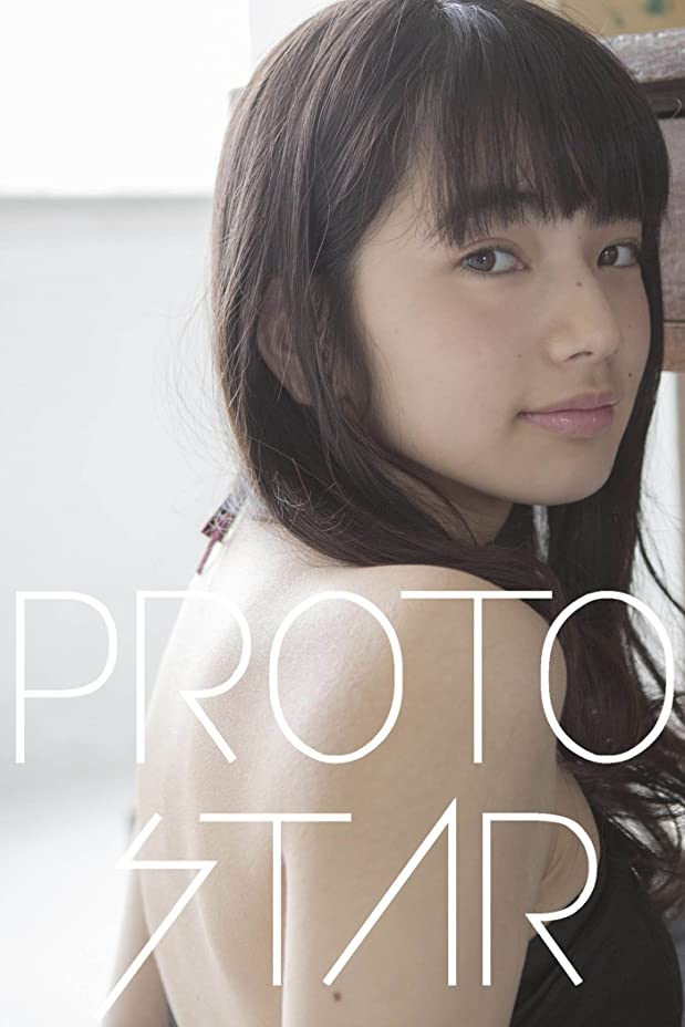 ちっちゃいサイバースペース日の出PROTO STAR 小松菜奈 vol.9