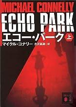 表紙: エコー・パーク(上) (講談社文庫) | 古沢嘉通
