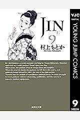 JIN―仁― 9 (ヤングジャンプコミックスDIGITAL) Kindle版