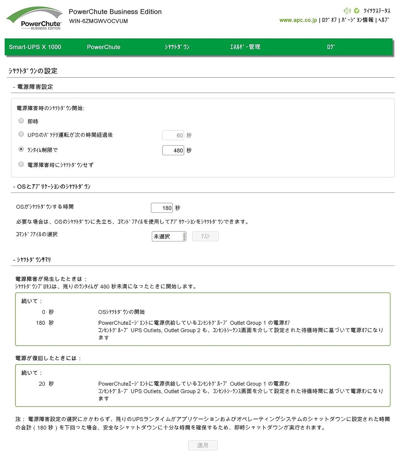 リーチプリーツジョージバーナードPowerChute Business Edition Windows & Linux
