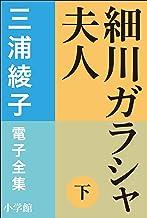 表紙: 三浦綾子 電子全集 細川ガラシャ夫人(下) | 三浦綾子