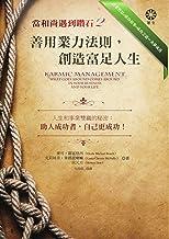 【當和尚遇到鑽石2】善用業力法則,創造富足人生 (Traditional Chinese Edition)