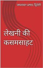 लेखनी की कसमसाहट (Hindi Edition)