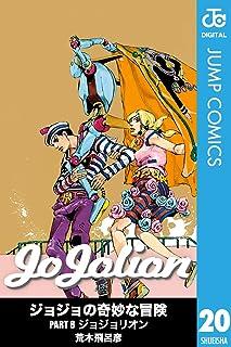 ジョジョの奇妙な冒険 第8部 モノクロ版 20 (ジャンプコミックスDIGITAL)