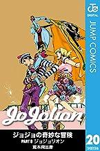 表紙: ジョジョの奇妙な冒険 第8部 モノクロ版 20 (ジャンプコミックスDIGITAL)   荒木飛呂彦