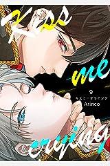 Kiss me crying キスミークライング(9) (ボーイズファン) Kindle版