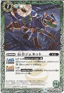 バトルスピリッツ 伝令ジェネット / 烈火伝 第3章(BS33) / シングルカード