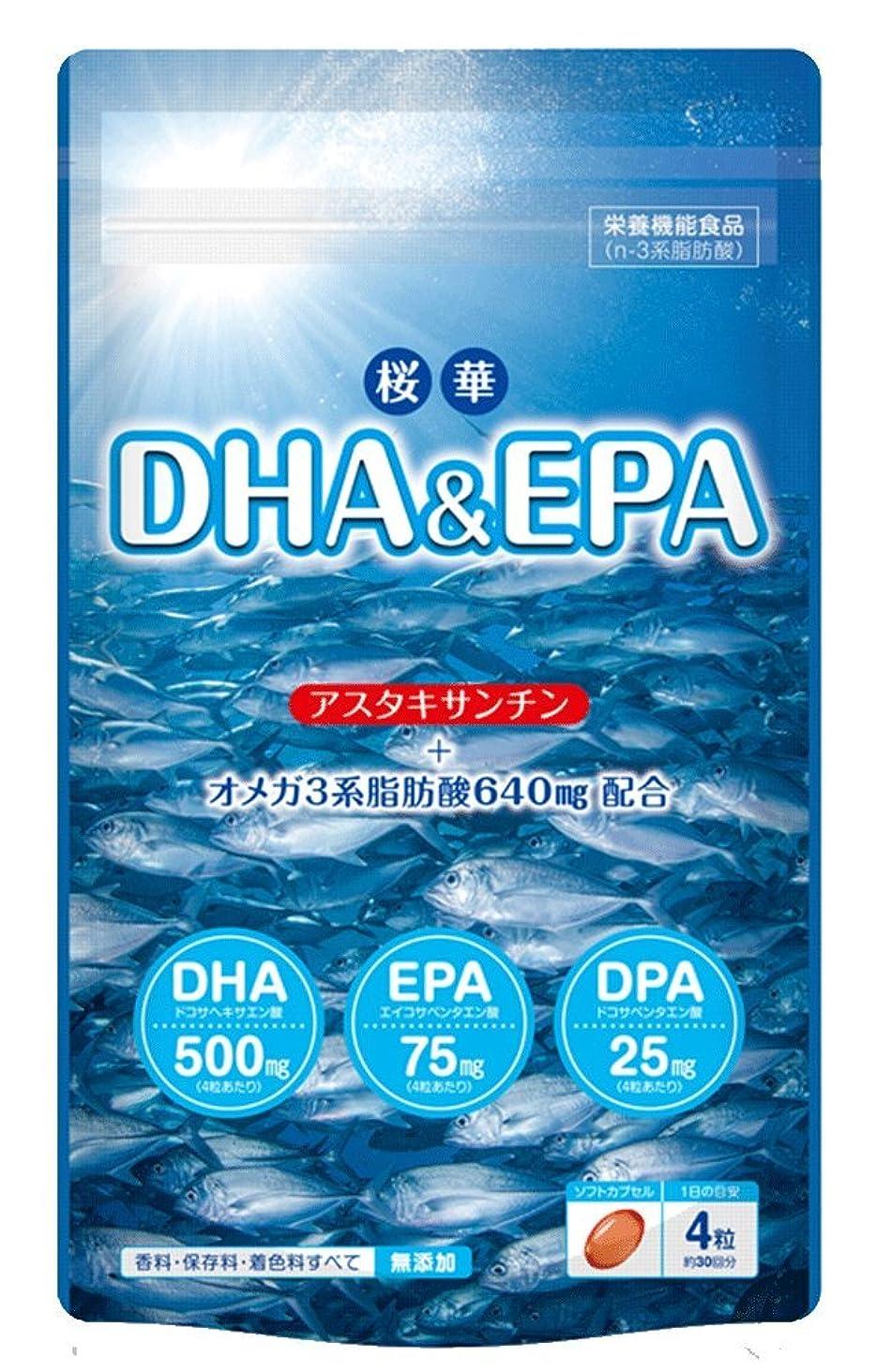 決して極端なそれに応じてDHA&EPA(栄養機能食品)オメガ3系脂肪酸640mg配合+アスタキサンチン 香料?保存料?着色料すべて無添加 (120粒入り)送料無料