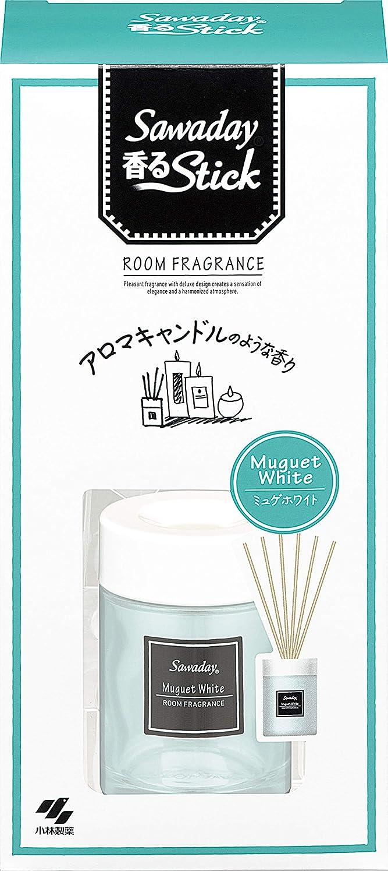 在庫通訳方法小林製薬 サワデー香るスティック 消臭芳香剤 本体 アロマキャンドルのような香り ミュゲホワイト 50ml