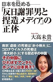 日本を貶める─「反日謝罪男と捏造メディア」の正体 (WAC BUNKO 317)