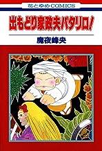 表紙: 出もどり家政夫パタリロ! (花とゆめコミックス) | 魔夜峰央