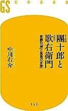 表紙: 十一代目團十郎と六代目歌右衛門 悲劇の「神」と孤高の「女帝」 | 中川右介