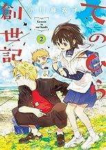 表紙: てのひら創世記(2) (ゲッサン少年サンデーコミックス) | 小川麻衣子
