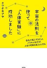 表紙: 宇宙の法則を使って「人体実験」に成功しました~会社で死にそうだったバリキャリ女子が、人生で奇跡を起こした方法~ | タマオキ アヤ