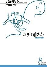 表紙: ゴリオ爺さん (光文社古典新訳文庫) | バルザック