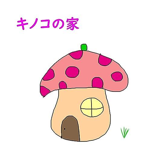 キノコの家 feat.CUL